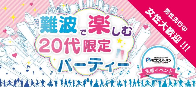 【梅田の恋活パーティー】街コンジャパン主催 2016年2月7日