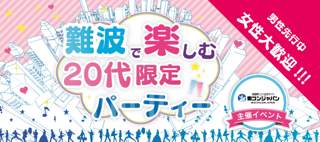 【天王寺の恋活パーティー】街コンジャパン主催 2016年2月19日