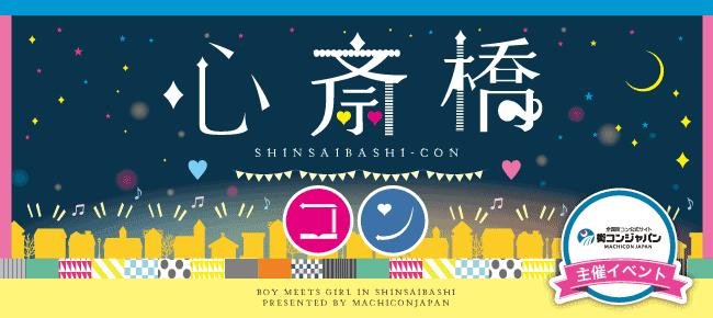 【天王寺のプチ街コン】街コンジャパン主催 2016年2月12日