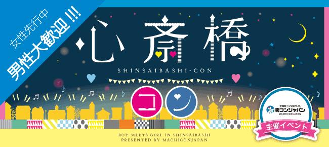 【天王寺のプチ街コン】街コンジャパン主催 2016年2月19日