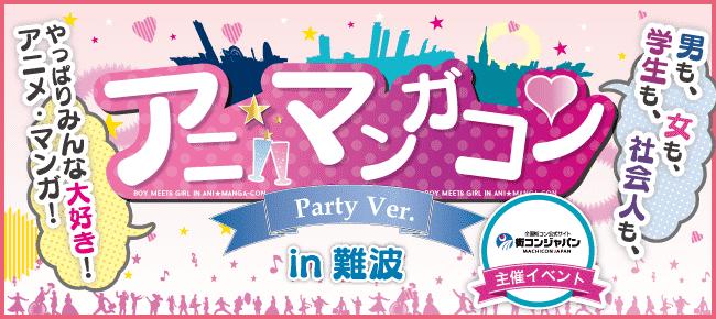 【梅田の恋活パーティー】街コンジャパン主催 2016年2月6日