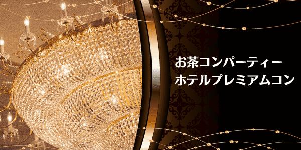 【大阪府その他の恋活パーティー】オリジナルフィールド主催 2016年1月16日