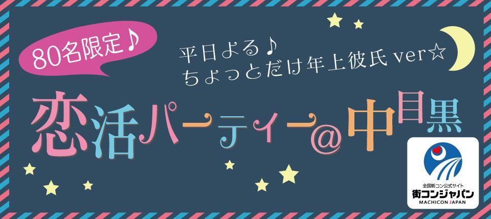 【中目黒の恋活パーティー】街コンジャパン主催 2016年1月22日