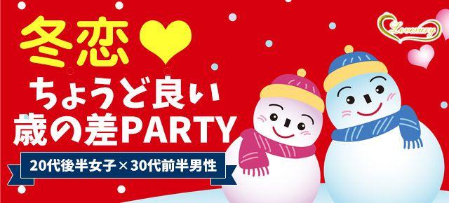 【新宿の恋活パーティー】ラブジュアリー主催 2016年1月17日