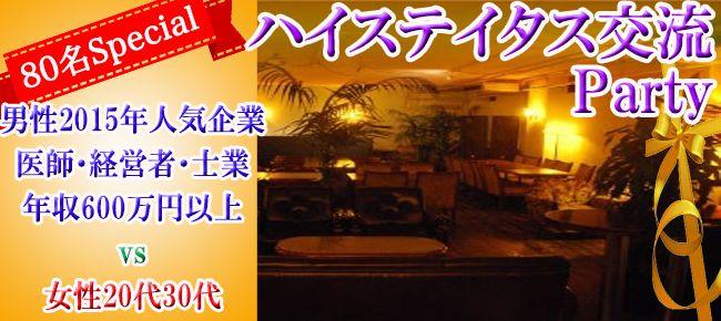 【名古屋市内その他の恋活パーティー】株式会社フュージョンアンドリレーションズ主催 2016年2月6日