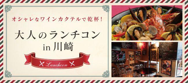 【川崎の恋活パーティー】スペイン料理 La Colmena - ラ・コルメナ主催 2016年1月24日