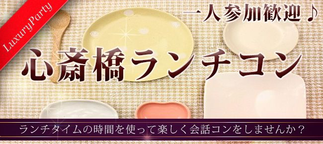 【心斎橋のプチ街コン】Luxury Party主催 2016年2月6日