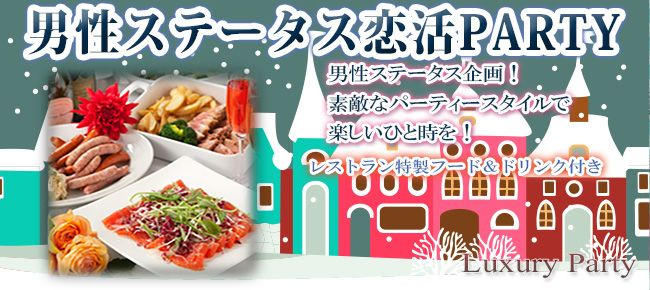 【心斎橋の恋活パーティー】Luxury Party主催 2016年2月12日