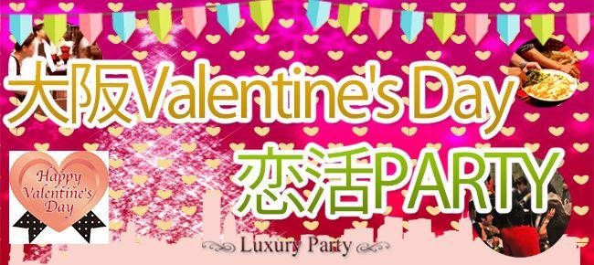 【大阪府その他の恋活パーティー】Luxury Party主催 2016年2月14日