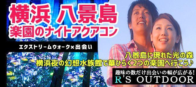 【横浜市内その他のプチ街コン】R`S kichen主催 2016年1月16日