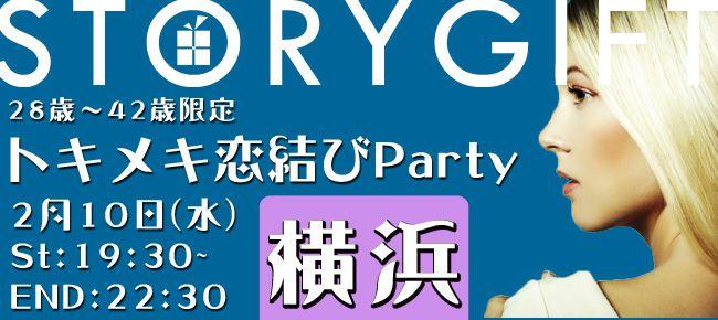 【横浜市内その他の恋活パーティー】StoryGift主催 2016年2月10日