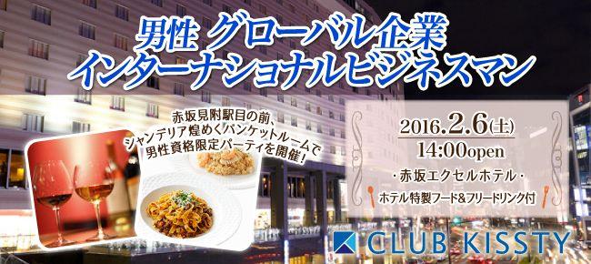 【東京都その他の恋活パーティー】クラブキスティ―主催 2016年2月6日
