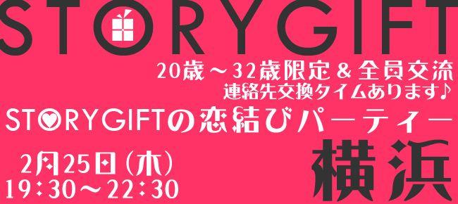 【横浜市内その他の恋活パーティー】StoryGift主催 2016年2月25日