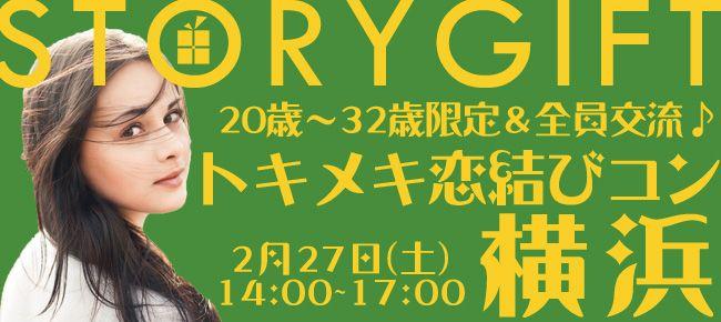 【横浜市内その他のプチ街コン】StoryGift主催 2016年2月27日