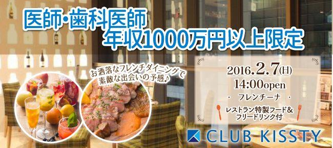 【新宿の恋活パーティー】クラブキスティ―主催 2016年2月7日