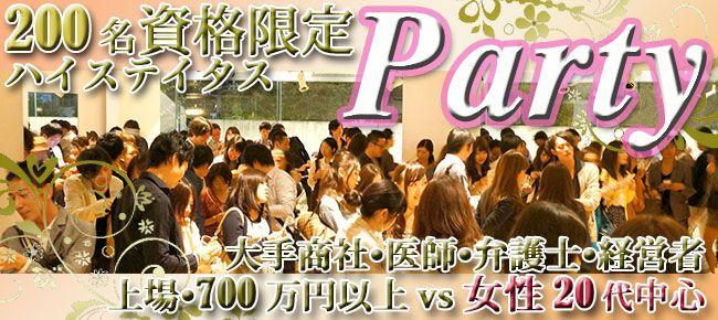 【青山の恋活パーティー】株式会社フュージョンアンドリレーションズ主催 2016年2月11日