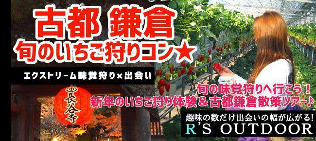 【神奈川県その他のプチ街コン】R`S kichen主催 2016年1月17日