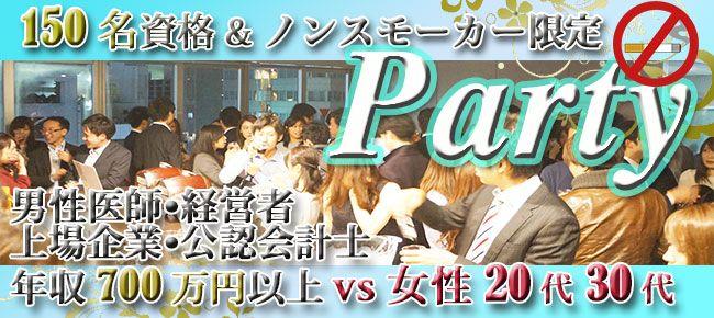 【銀座の恋活パーティー】株式会社フュージョンアンドリレーションズ主催 2016年2月12日