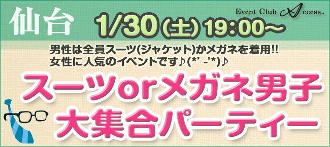 【仙台の恋活パーティー】株式会社アクセス・ネットワーク主催 2016年1月30日