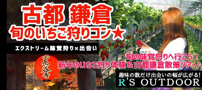 【神奈川県その他のプチ街コン】R`S kichen主催 2016年1月24日