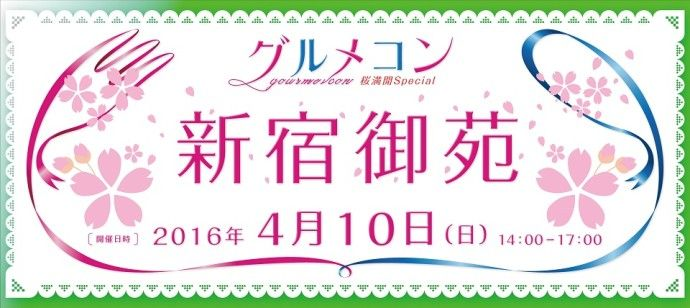 【新宿の街コン】グルメコン実行委員会主催 2016年4月10日