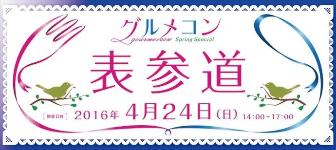 【表参道の街コン】株式会社ライフワーク主催 2016年4月24日