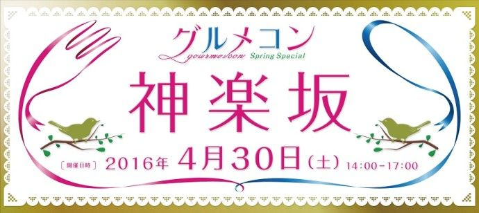 【神楽坂の街コン】グルメコン実行委員会主催 2016年4月30日