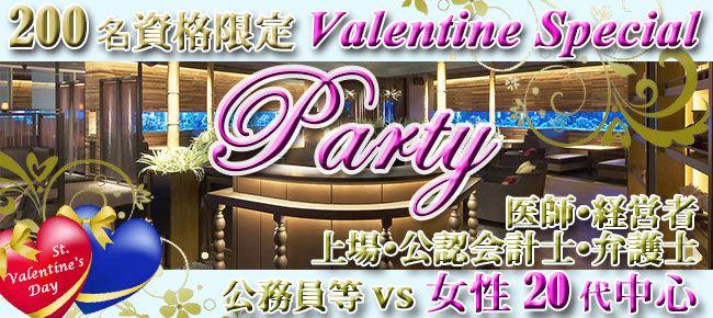 【新宿の恋活パーティー】株式会社フュージョンアンドリレーションズ主催 2016年2月14日