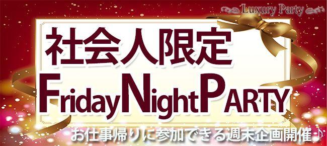 【心斎橋の恋活パーティー】Luxury Party主催 2016年2月19日
