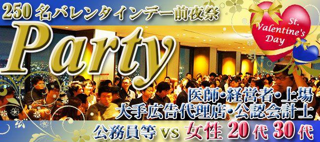 【新宿の恋活パーティー】株式会社フュージョンアンドリレーションズ主催 2016年2月13日