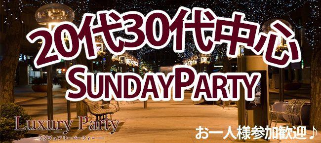 【大阪府その他の恋活パーティー】Luxury Party主催 2016年2月21日