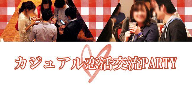 【大阪府その他の恋活パーティー】Luxury Party主催 2016年2月27日