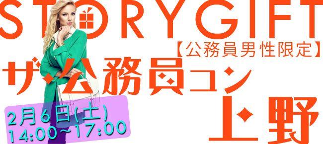 【上野のプチ街コン】StoryGift主催 2016年2月6日