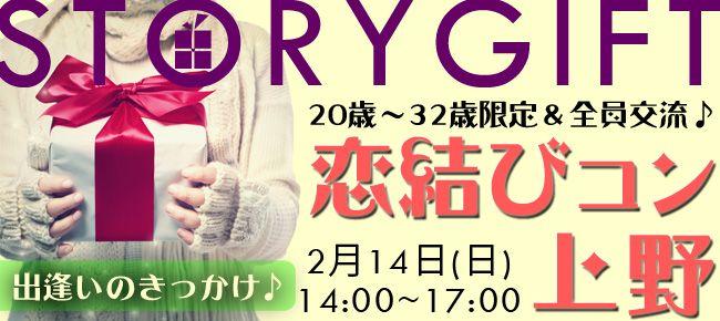 【上野のプチ街コン】StoryGift主催 2016年2月14日