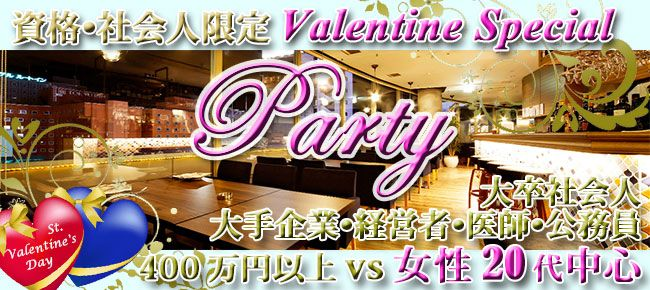 【札幌市内その他の恋活パーティー】株式会社フュージョンアンドリレーションズ主催 2016年2月14日