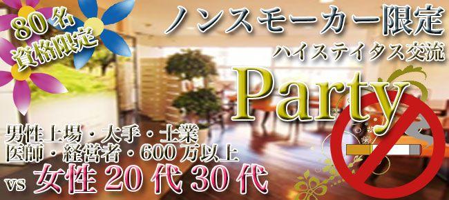 【栄の恋活パーティー】株式会社フュージョンアンドリレーションズ主催 2016年2月13日