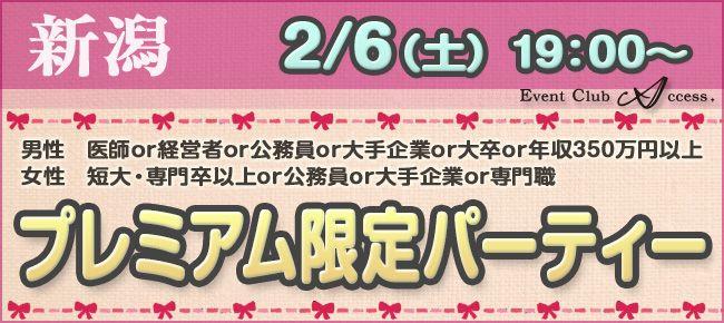 【新潟県その他の恋活パーティー】株式会社アクセス・ネットワーク主催 2016年2月6日