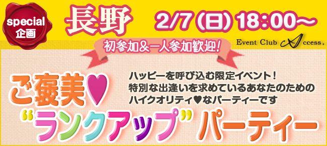 【長野県その他の恋活パーティー】株式会社アクセス・ネットワーク主催 2016年2月7日