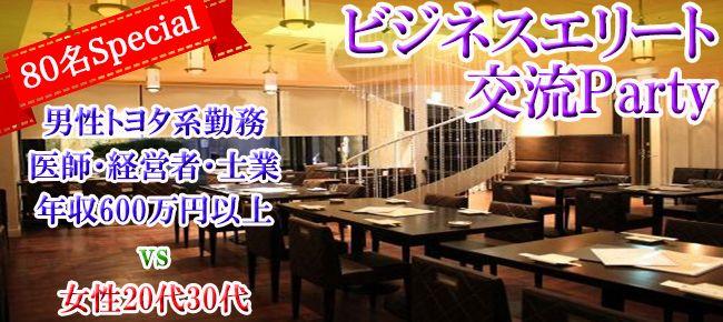 【名古屋市内その他の恋活パーティー】株式会社フュージョンアンドリレーションズ主催 2016年2月20日