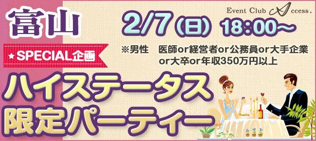 【富山県その他の恋活パーティー】株式会社アクセス・ネットワーク主催 2016年2月7日
