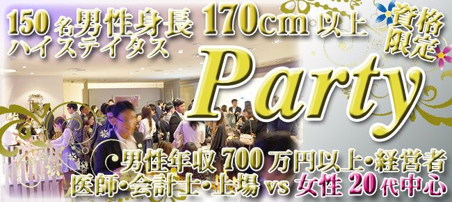 【銀座の恋活パーティー】株式会社フュージョンアンドリレーションズ主催 2016年2月18日