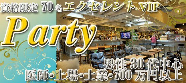 【渋谷の恋活パーティー】株式会社フュージョンアンドリレーションズ主催 2016年2月17日