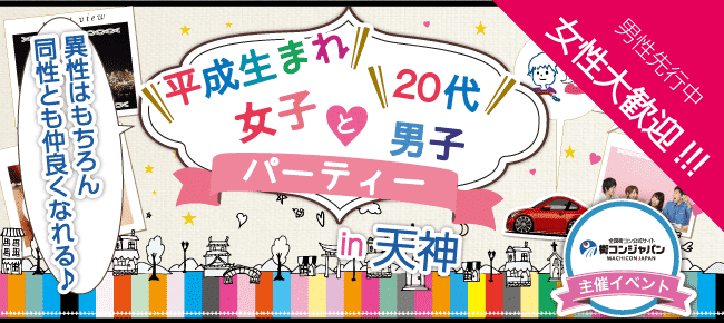 【天神の恋活パーティー】街コンジャパン主催 2016年2月20日