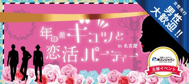 【名古屋市内その他の恋活パーティー】街コンジャパン主催 2016年2月14日