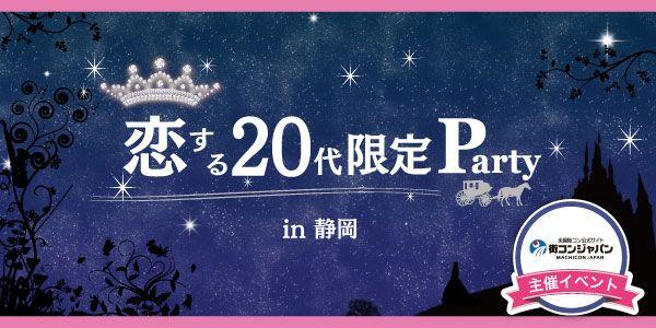 【静岡県その他の恋活パーティー】街コンジャパン主催 2016年2月20日