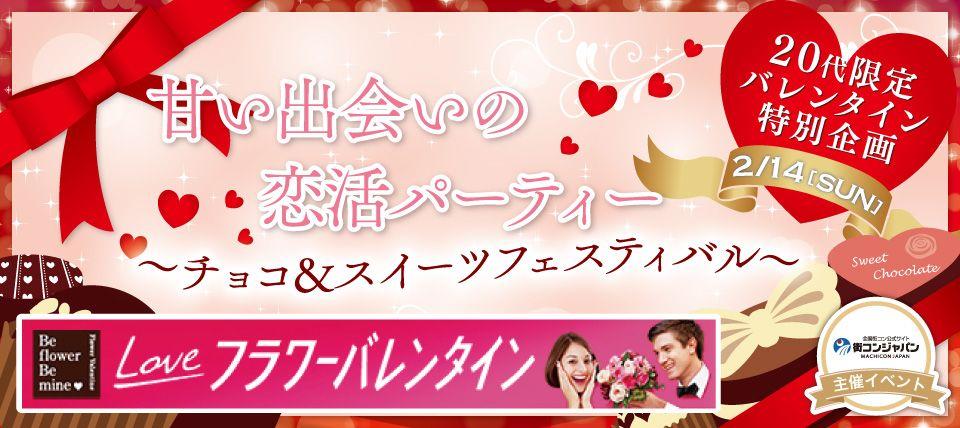【札幌市内その他の恋活パーティー】街コンジャパン主催 2016年2月14日