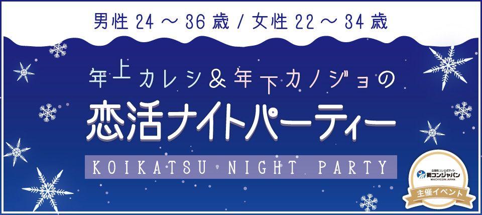 【札幌市内その他の恋活パーティー】街コンジャパン主催 2016年2月24日
