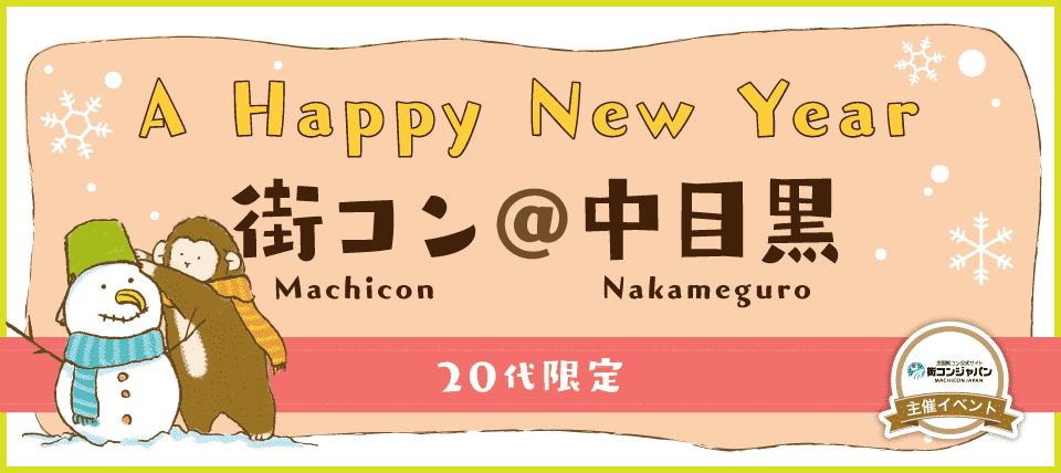【中目黒の街コン】街コンジャパン主催 2016年1月30日