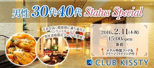 【渋谷の恋活パーティー】クラブキスティ―主催 2016年2月11日