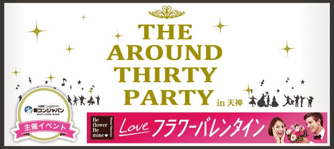 【天神の恋活パーティー】街コンジャパン主催 2016年2月6日